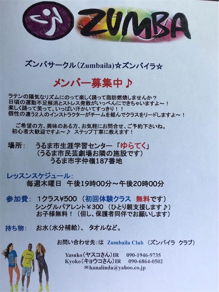 f:id:nagomiyasu-okinawa:20180429173939j:image