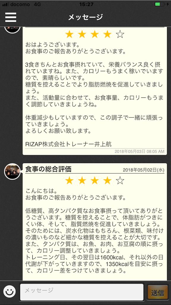 f:id:nagomiyasu-okinawa:20180519152826p:image