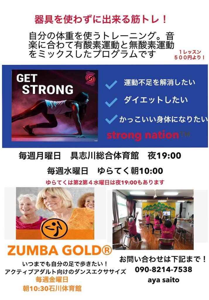 f:id:nagomiyasu-okinawa:20210223204029j:image