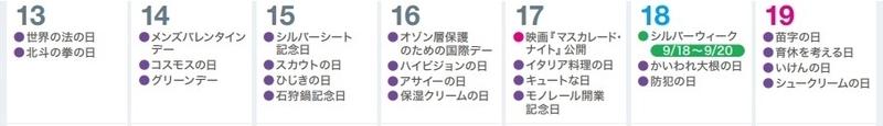 f:id:nagomunekosan_kobo:20210619205902j:plain