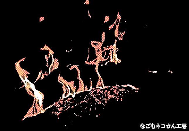 f:id:nagomunekosan_kobo:20210716205541j:plain