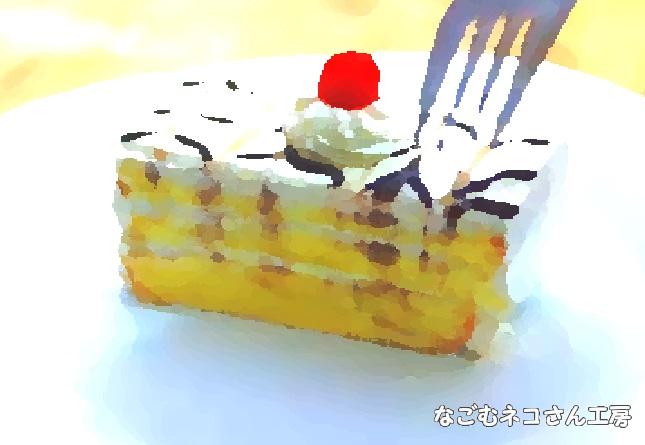 f:id:nagomunekosan_kobo:20210819020454j:plain