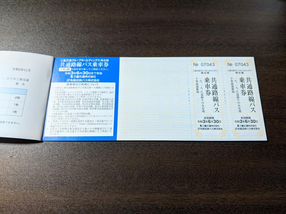 f:id:nagookitu:20201130210427j:plain