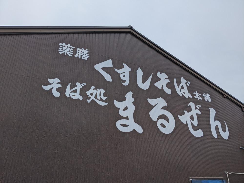 f:id:nagookitu:20201202205629j:plain