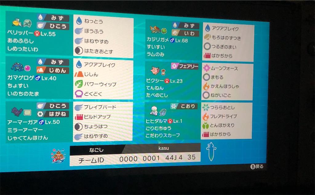 f:id:nagoshi3:20200401125933j:image