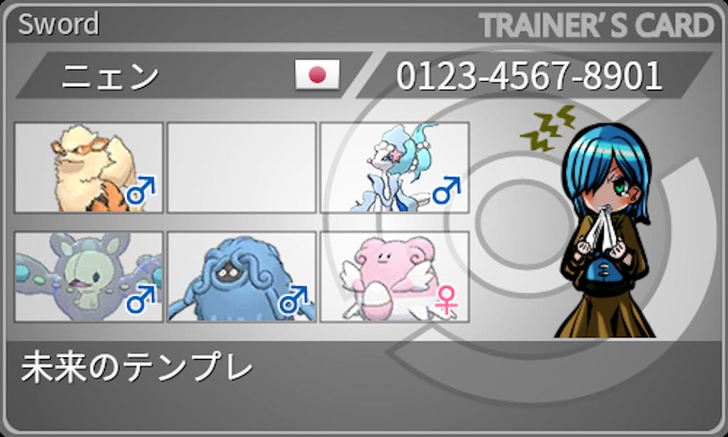 f:id:nagoshi3:20201001101902p:image