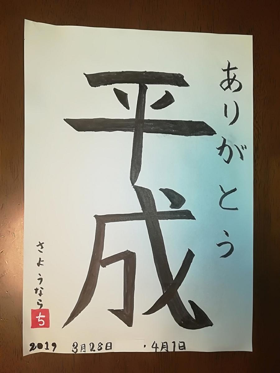 f:id:nagotaro:20190402005506j:plain