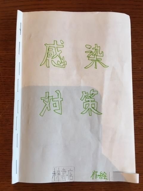 f:id:nagotaro:20200329124238j:plain