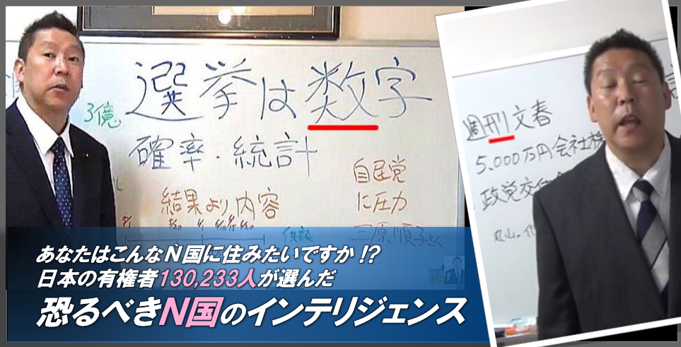 日本の有権者841,224人が選択した #N国 党首 #立花孝志 が破壊している ...