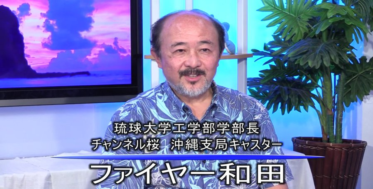 桜 沖縄 チャンネル