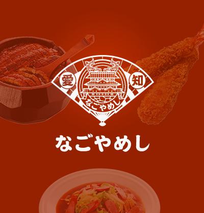 f:id:nagoya-meshi:20161212194704j:plain