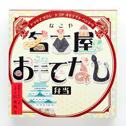 f:id:nagoya-meshi:20161231144949j:plain
