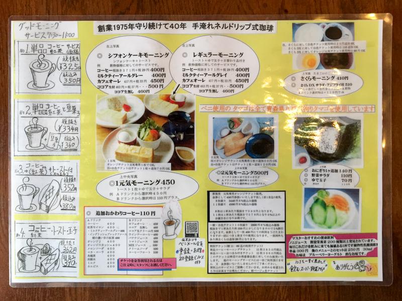 f:id:nagoya-meshi:20170103164043j:plain