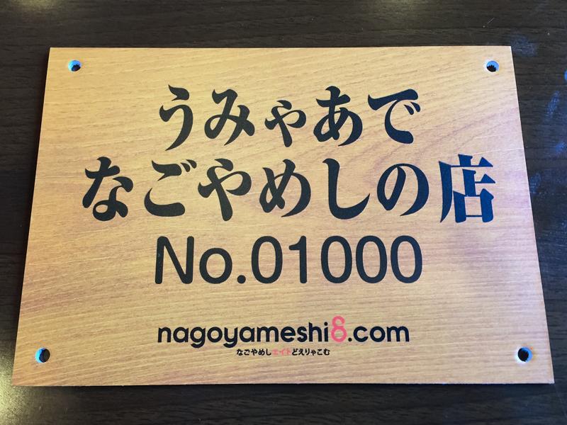f:id:nagoya-meshi:20170119004320j:plain