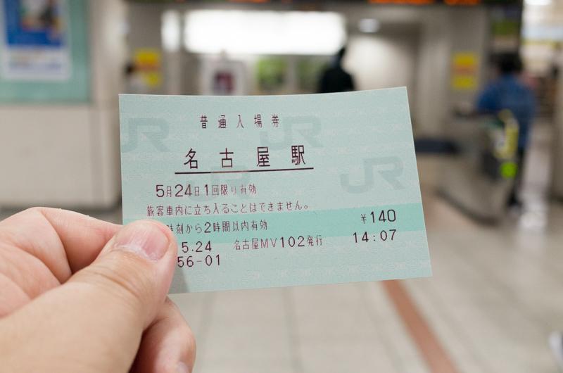 f:id:nagoya-meshi:20180608114004j:plain
