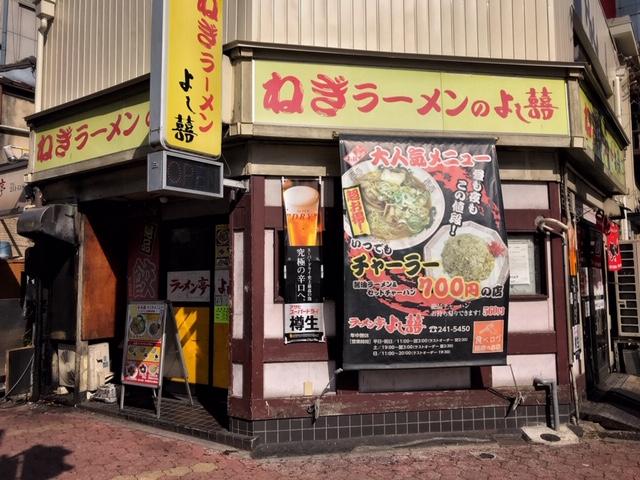 f:id:nagoya-meshi:20190225203340j:plain