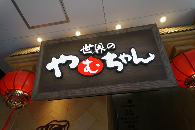 f:id:nagoya-meshi:20190228102054j:plain
