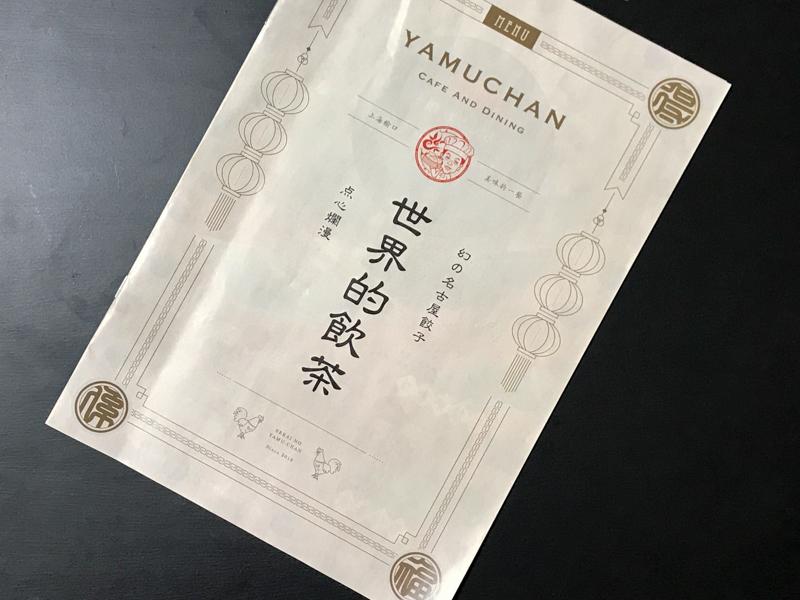 f:id:nagoya-meshi:20190228102459j:plain