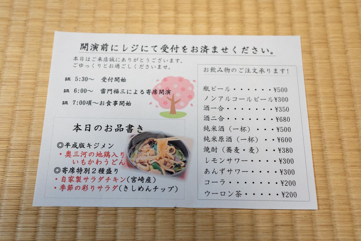f:id:nagoya-meshi:20190421094117j:plain