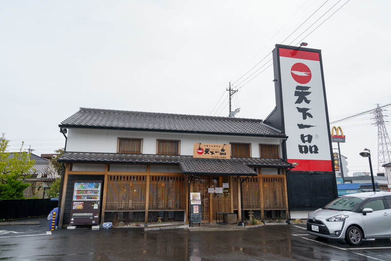 f:id:nagoya-meshi:20190426084739j:plain