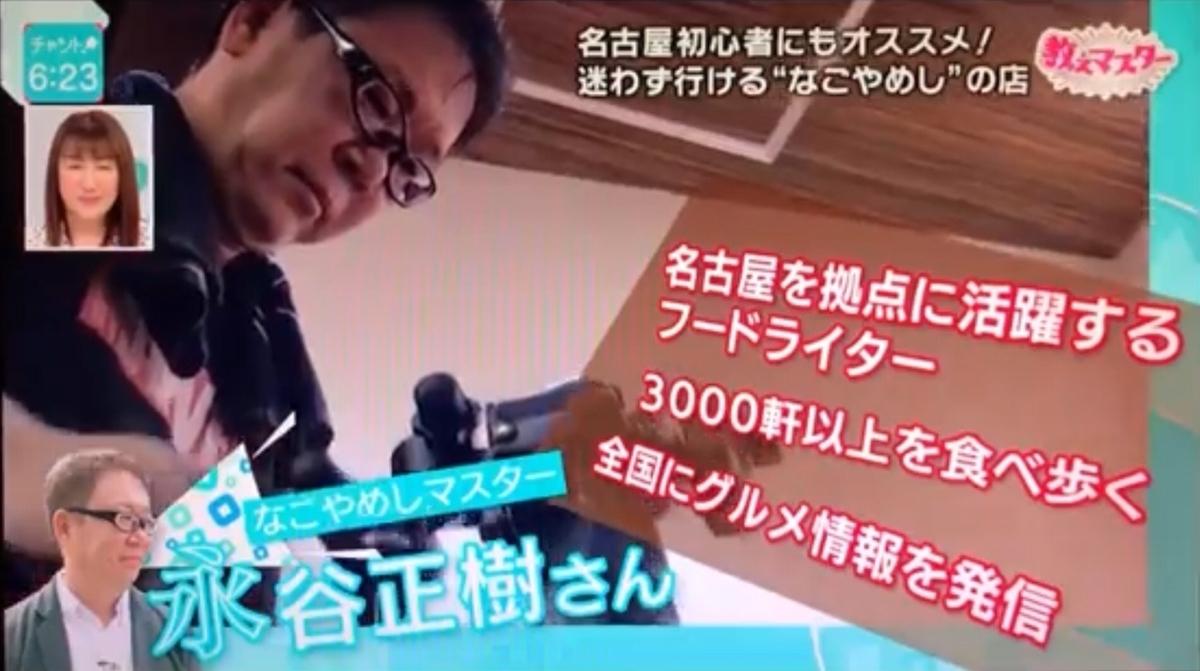 f:id:nagoya-meshi:20190520231215j:plain