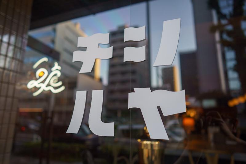 f:id:nagoya-meshi:20190531102538j:plain