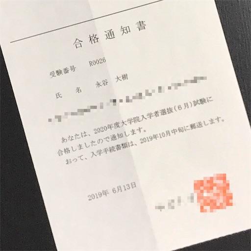 f:id:nagoya-meshi:20190614220705j:image