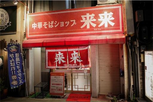 f:id:nagoya-meshi:20190708205124j:image
