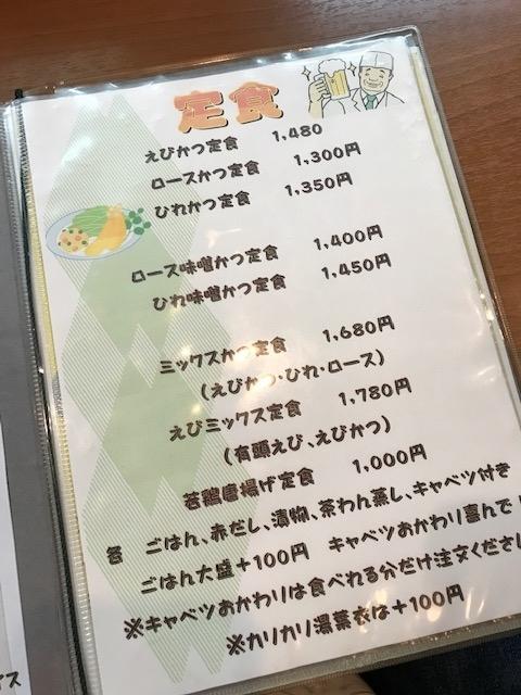 f:id:nagoya-meshi:20190716190307j:plain