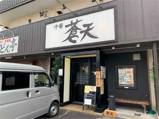 f:id:nagoya-meshi:20190918230449j:image
