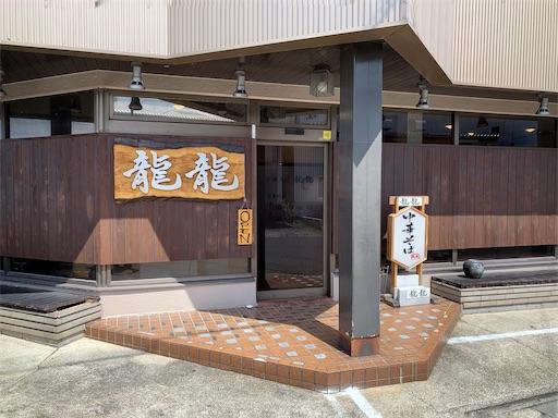 f:id:nagoya-meshi:20200416215916j:image