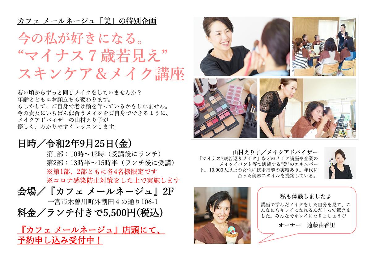 f:id:nagoya-meshi:20200918002141j:plain