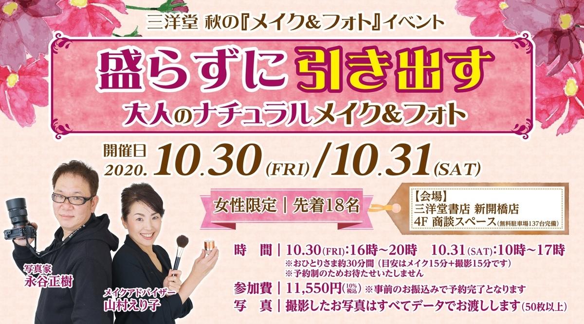 f:id:nagoya-meshi:20201003225235j:plain