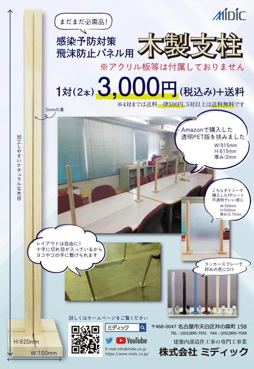 f:id:nagoya-midic:20210310084950p:plain