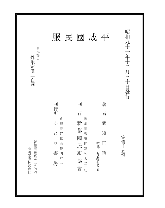 f:id:nagoya313:20161027230547p:plain