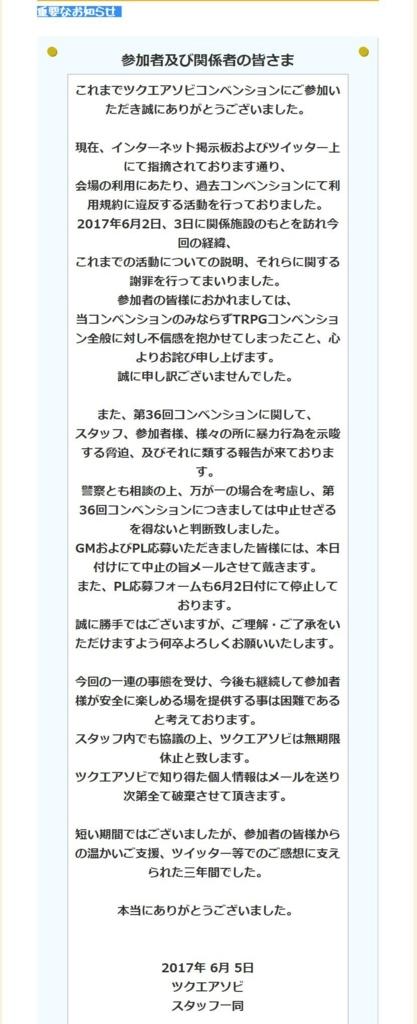 f:id:nagoya_trpg:20170713195936j:plain