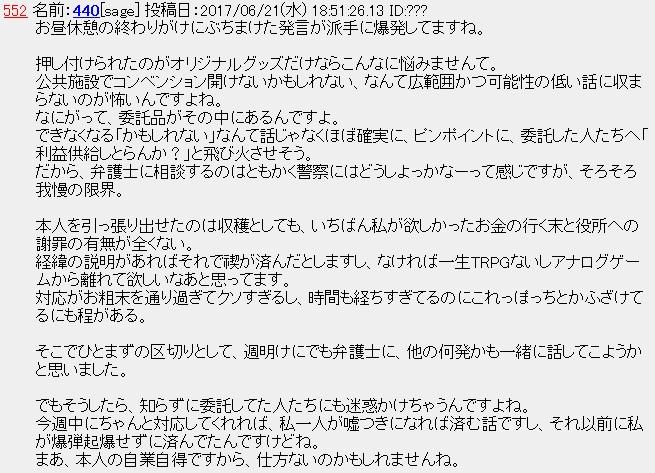 f:id:nagoya_trpg:20170713234854j:plain