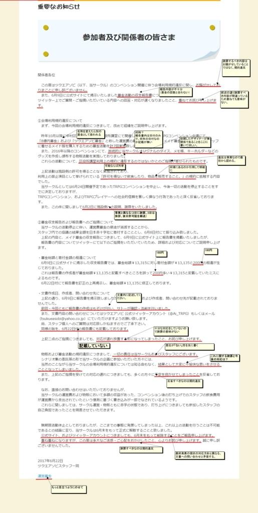 f:id:nagoya_trpg:20170714021810j:plain