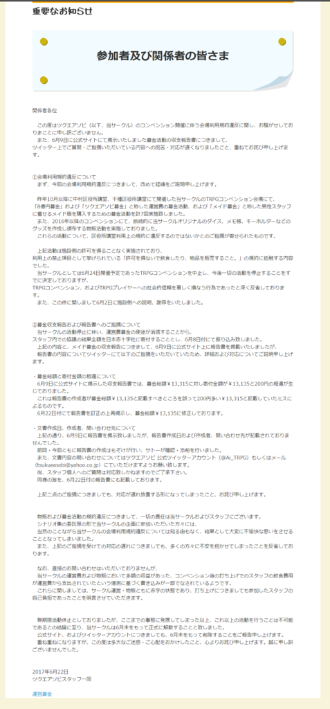 f:id:nagoya_trpg:20170714022056p:plain