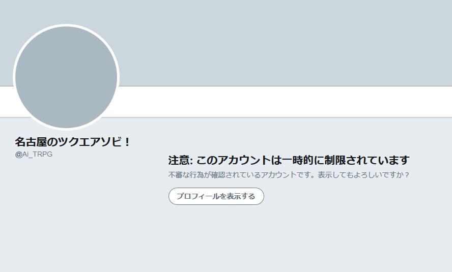 f:id:nagoya_trpg:20180214224801p:plain