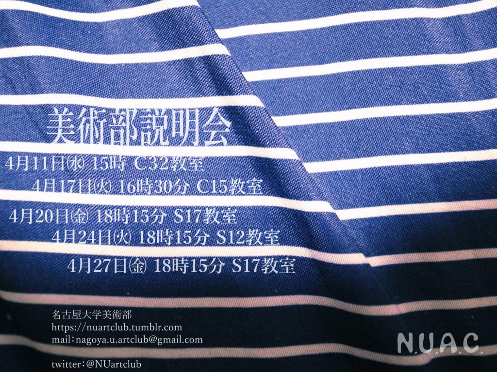 f:id:nagoyabijutu:20180417123517j:plain