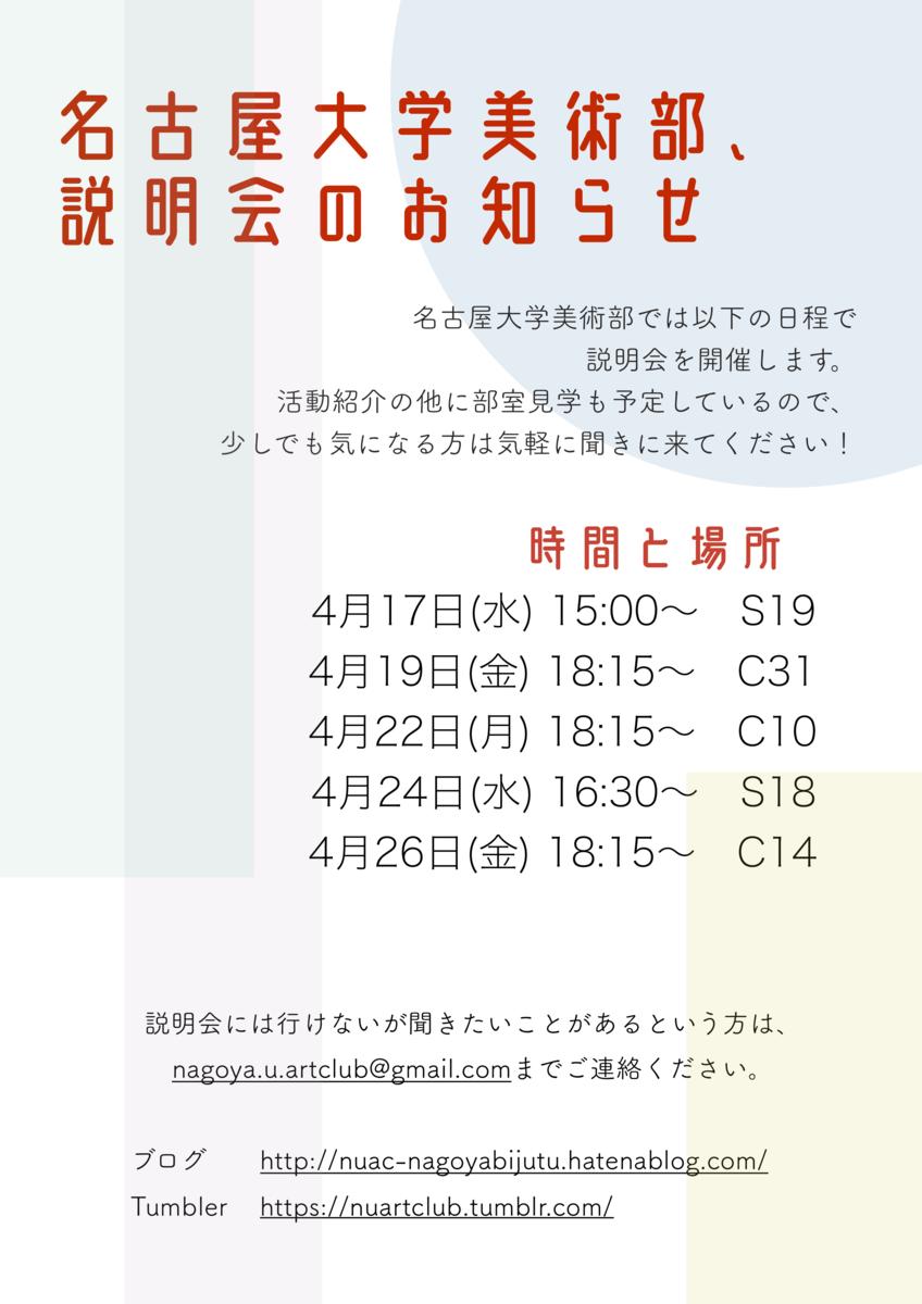 f:id:nagoyabijutu:20190418112144p:plain