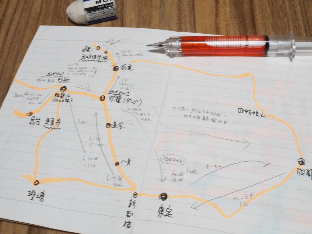 f:id:nagoyago:20170709212705j:plain