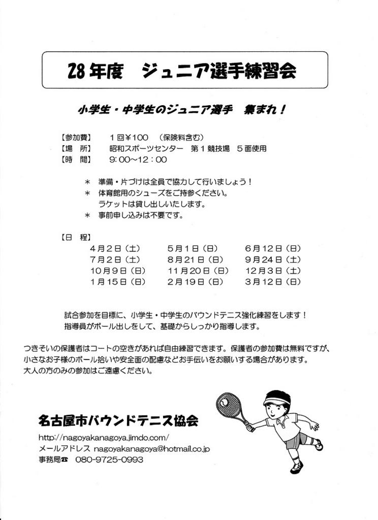 f:id:nagoyakanagoya:20160207142432j:plain:w250