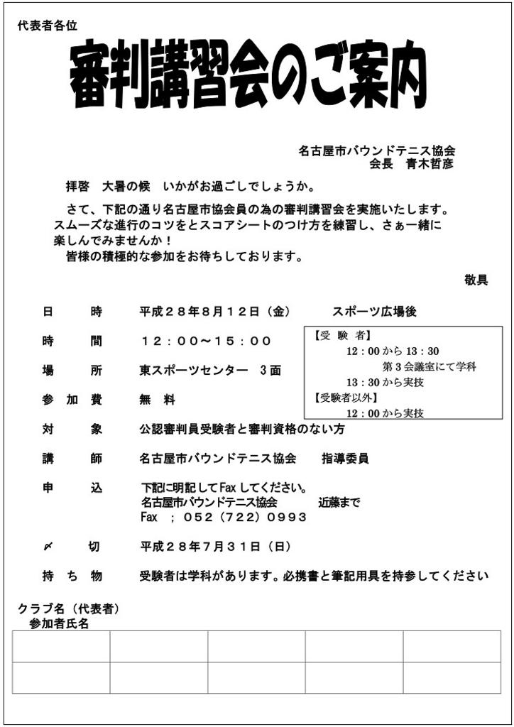 f:id:nagoyakanagoya:20160720145053j:plain:w250