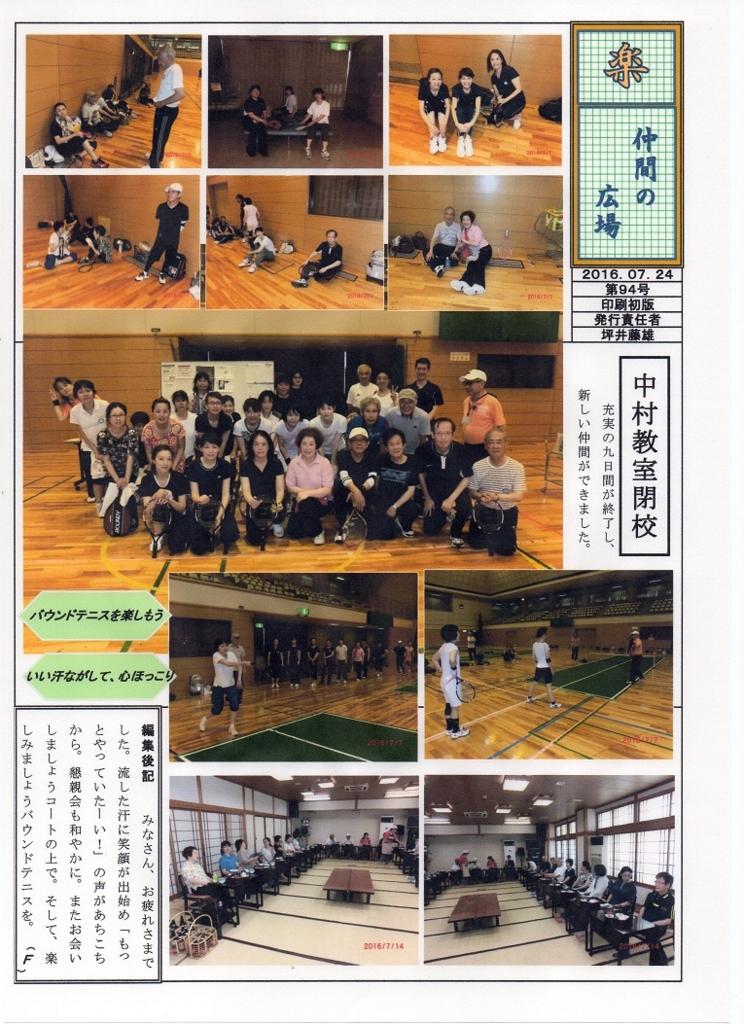 f:id:nagoyakanagoya:20160725210834j:plain:w200