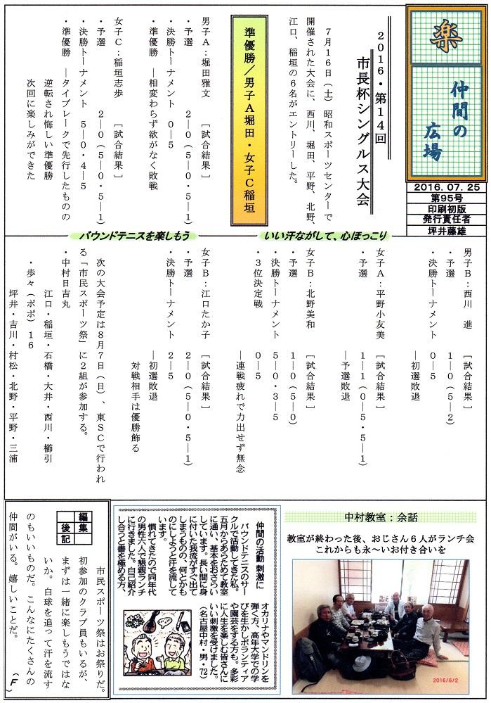 f:id:nagoyakanagoya:20160725210843j:plain:w200