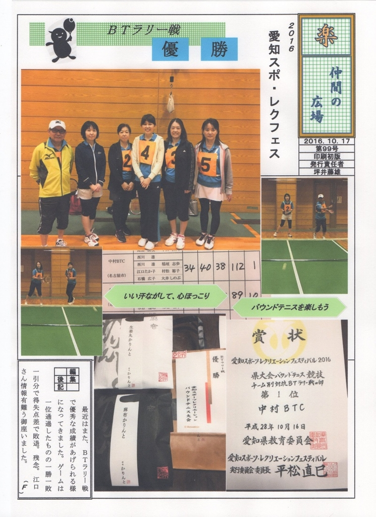 f:id:nagoyakanagoya:20161017143717j:plain:w250