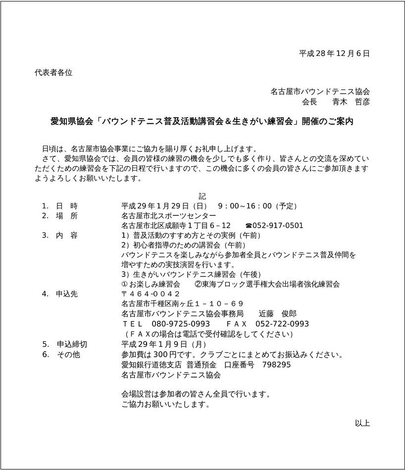 f:id:nagoyakanagoya:20161206195313j:plain:w250
