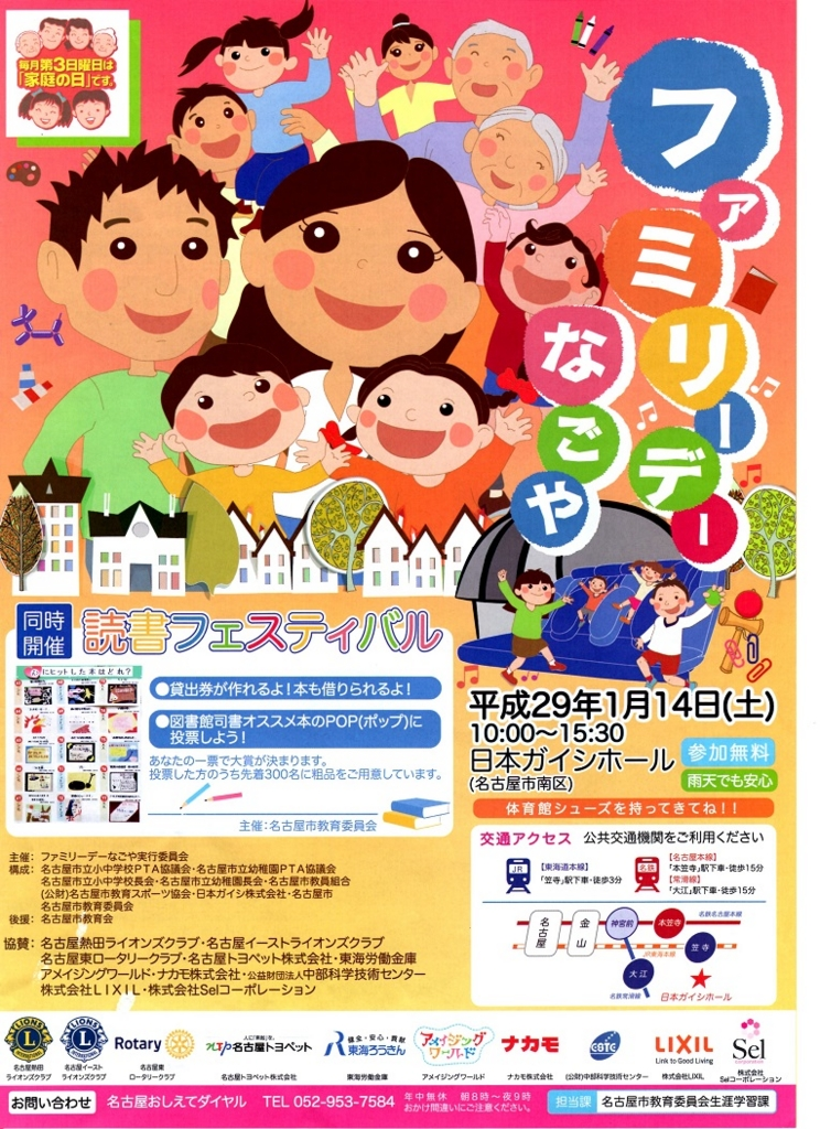 f:id:nagoyakanagoya:20161210150234j:plain:w250
